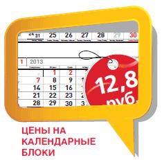 Цены на календарные блоки