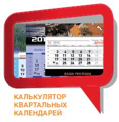 Калькулятор квартальных календарей