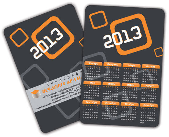карманные календари с дизайном